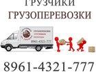 Увидеть изображение Транспорт, грузоперевозки Грузоперевозки Грузчики Переезд 32672831 в Ростове-на-Дону