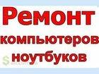 Смотреть фото Ремонт компьютеров, ноутбуков, планшетов Компьютерный сервис, ремонт, обслуживание онлайн 32683465 в Ростове-на-Дону