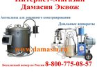 Уникальное фото  Автоклав для консервирования 32710799 в Ростове-на-Дону