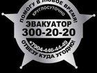 Фото в   Служба эвакуации и технической помощи Помогу в Ростове-на-Дону 999