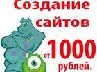 Увидеть изображение Газеты Создание и продвижение сайтов, интернет-магазинов 33193859 в Ростове-на-Дону