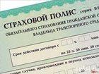 Изображение в Авто Страхование осаго и каско Страхование автогражданской ответственности в Ростове-на-Дону 100
