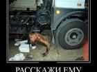 Свежее изображение  ищу работу водитель катег В,С, НА АВТОФИРМЫ 33347856 в Ростове-на-Дону