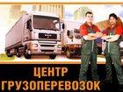 Уникальное фотографию  Грузоперевозки, Квартирные переезды, Без выходных 33377429 в Зернограде