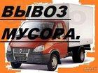 Фото в   БЫСТРО-НЕДОРОГО!   Вывоз строительного мусора в Ростове-на-Дону 200
