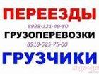 Смотреть изображение Транспорт, грузоперевозки Перевезем ваш груз т, 89281214980, 89185257500 33478681 в Ростове-на-Дону
