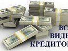 Изображение в   Кредиты от 100 000 до 3 000 000 рублей   в Ростове-на-Дону 0