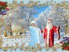 Смотреть foto  Дед Мороз и Снегурочка 34073006 в Ростове-на-Дону
