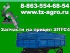 Фото в   Запчасти 2ПТС4 предлагает дилер Белорусских в Ростове-на-Дону 392
