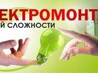 Фотография в   Услуги профессионального электрика. Выполню в Ростове-на-Дону 150