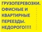 Изображение в Авто Транспорт, грузоперевозки Качественные переезды квартир, офисов, дачные в Ростове-на-Дону 0