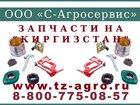 Фото в   Запчасти на пресс подборщик Киргизстан предлагает в Ростове-на-Дону 34800