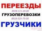 Скачать фотографию Транспорт, грузоперевозки ГАЗЕЛЬ без посредников т, 8928-121-49-80, 8918- 525-75-00, 34334475 в Ростове-на-Дону