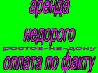 Уникальное фотографию Аренда жилья Сдаю Дом Новое поселение 34428944 в Ростове-на-Дону