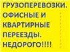 Смотреть фотографию Транспорт, грузоперевозки Грузоперевозки без посредников т, 89185257500, 89281214980! ! ! Доставка грузов 34552942 в Ростове-на-Дону