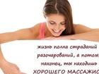 Свежее foto Массаж массаж для милых дам 35777641 в Ростове-на-Дону