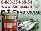 Новое изображение  Автоклав домашний 35788753 в Ростове-на-Дону