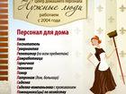 Изображение в   О том, что занятые люди остро нуждаются в в Ростове-на-Дону 1500