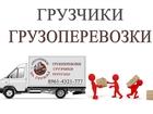 Уникальное фото  Грузоперевозки Грузчики Переезд 36625624 в Ростове-на-Дону