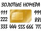 Увидеть фото  Супер номер! 36687528 в Ростове-на-Дону