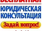 Фотография в   Бесплатная юридическая консультация адвоката в Ростове-на-Дону 0