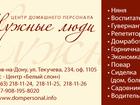 Изображение в   Агентство по подбору домашнего персонала в Ростове-на-Дону 4900