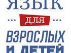 Смотреть изображение  Английский язык для взрослых и детей, 37319142 в Ростове-на-Дону