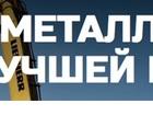 Увидеть фото Разные услуги Прием металлолома, вывоз, демонтаж и резка металлолома в Ростове и РО 37517357 в Ростове-на-Дону