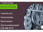Свежее изображение Сырье и материалы Принимаем металлолом дорого и быстро! 37712552 в Ростове-на-Дону