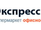 Свежее фото  Экспресс Офис 37729347 в Ростове-на-Дону