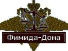 Изображение в   Юридическая компания Фимида-Дона окажет в Ростове-на-Дону 100