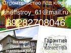 Фотография в   Мы специализируемся на возведении частных в Ростове-на-Дону 1500
