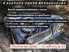 Новое изображение Разные услуги Приём всех видов черного металла, бытовой техники 38491290 в Ростове-на-Дону
