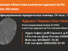 Свежее фото  Адвокат / Услуги - доступен 24 часа / 7 дней 38665450 в Ростове-на-Дону