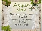 Новое фотографию Массаж Скидки к празднику, 39015337 в Ростове-на-Дону