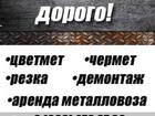 Фото в   При поставках металлолома крупным оптом предоставляем в Ростове-на-Дону 0