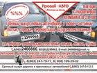 Увидеть изображение Автосервис, ремонт квалифицированная помощь в срочной продаже автомобилей 39334432 в Ростове-на-Дону