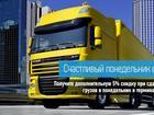 Увидеть foto Разное Перевозка грузов со скидкой 5 c Карго 39608649 в Ростове-на-Дону
