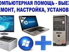 Увидеть изображение  Ремонт ноутбука, компьютера с выезд на дом 39721080 в Ростове-на-Дону