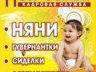 Новое foto Услуги няни Требуется няня для ребенка 1,5 лет, г, Батайск, п, Донской, 58211847 в Ростове-на-Дону