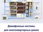 Увидеть фотографию Разное Домофонные системы для многоквартирных домов и жилых комплексов, 68141712 в Ростове-на-Дону