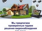Смотреть изображение Разное Системы видеонаблюдения для дома 68141715 в Ростове-на-Дону