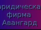 Смотреть фотографию  Ведение дел по спорам в ходе гос, закупок (по ФЗ-44 и ФЗ-223) 68304817 в Ростове-на-Дону