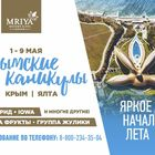 Крымские каникулы в Mriya Resort & Spa