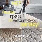 Химчистка мягкой мебели и ковров ростов