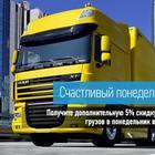 Перевозка грузов со скидкой 5 c Карго