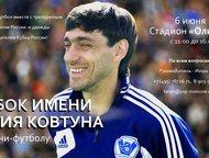 Кубок, посвященный юбилею Юрия Ковтуна - «В 45 я готов играть» Добрый день, доро