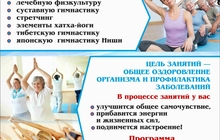 Фитнес-программа «Здоровая спина и суставы»