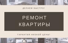 Ремонт квартир в Ростове на Дону