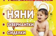 Требуется няня-педагог для ребенка 4 лет- парка Черевичкина